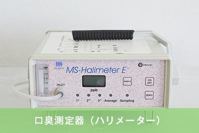 口臭測定器(ハリメーター)